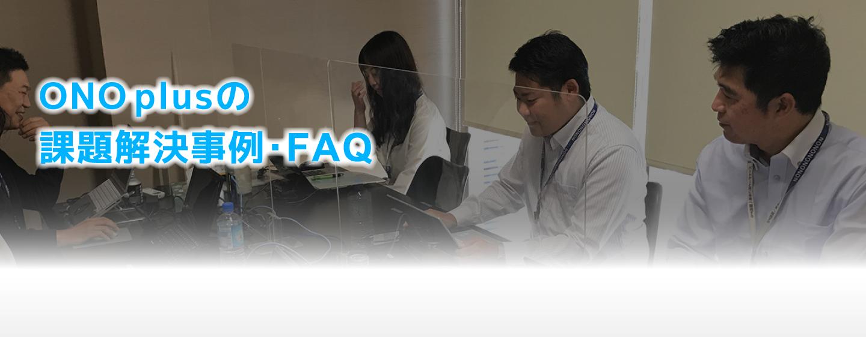 FAQ・課題解決
